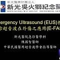 1010904_EUS教學。急診超音波在外傷之應用 (E-FAST)