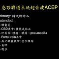 20121115_EUS教學_急診超音波在肝膽急症的應用 15