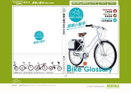 單車小幫手