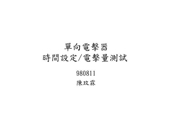電擊器_頁面_01.jpg