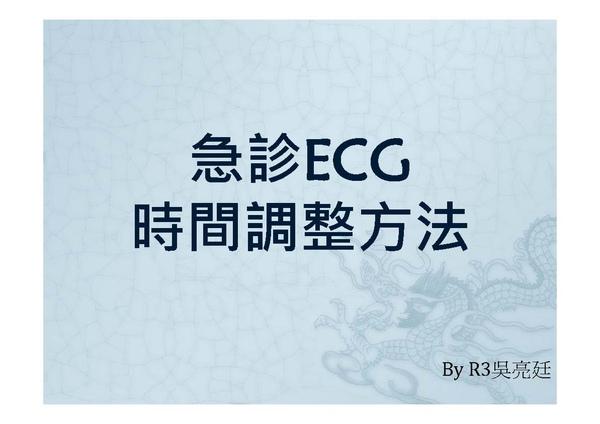 急診ECG設定_頁面_01.jpg