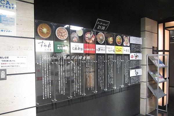 京都~拉麵小路