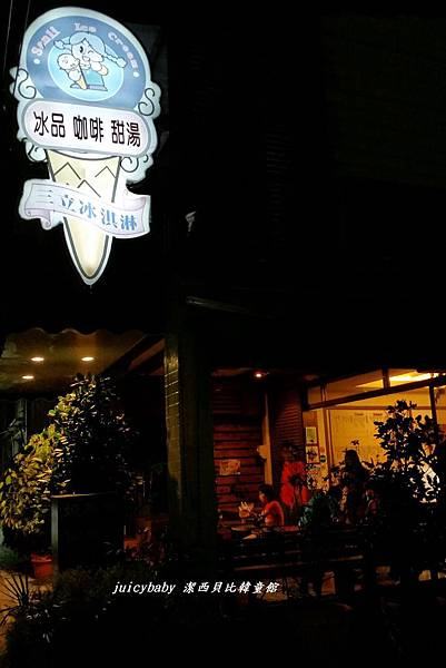 花蓮鳳林~三立冰淇淋