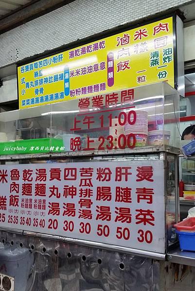 花蓮小吃店