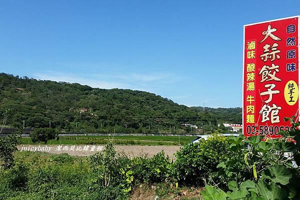 大蒜餃子館