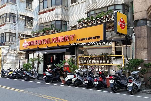 奧里安達魯咖哩專門店