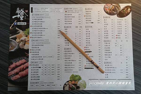 鼎盛十里鍋物