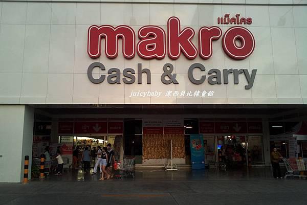清邁/Makro大賣場
