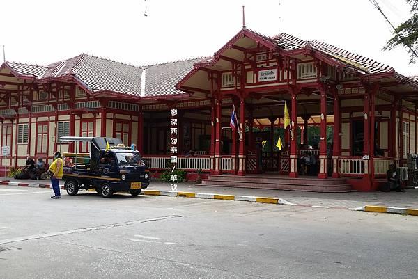 華欣/華欣車站