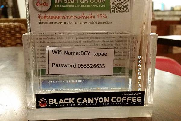 清邁/Black Canyon Coffee