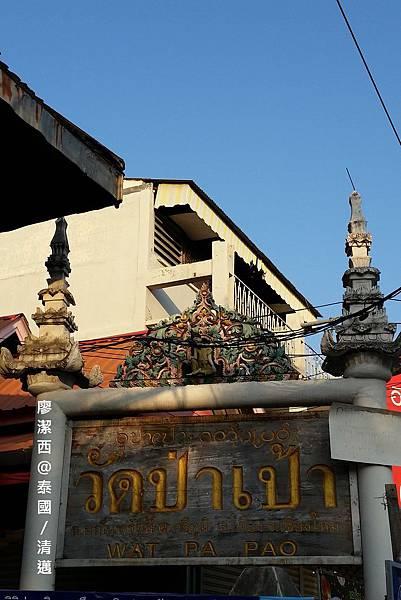 清邁/寺廟巡禮