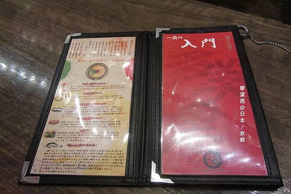 京都/一蘭拉麵