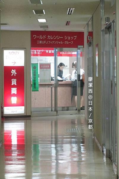 京都/京都車站換錢所