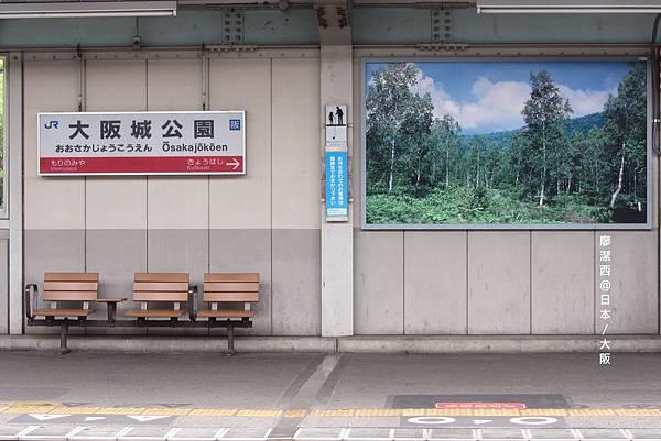大阪/大阪城公園站
