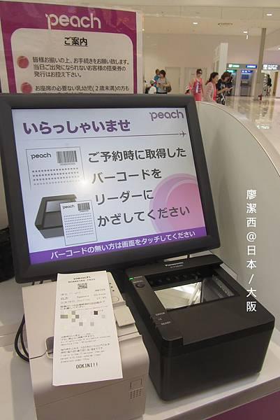 日本/關西空港
