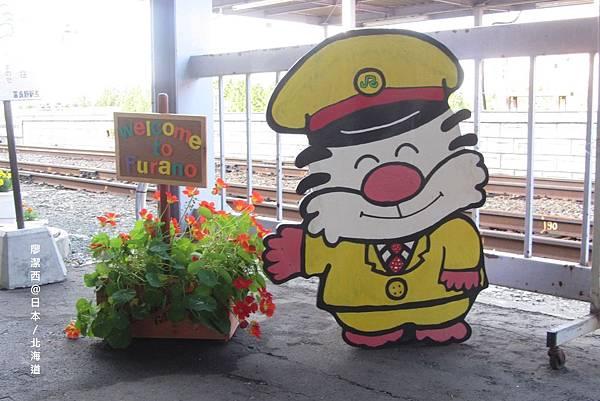 北海道/富良野車站