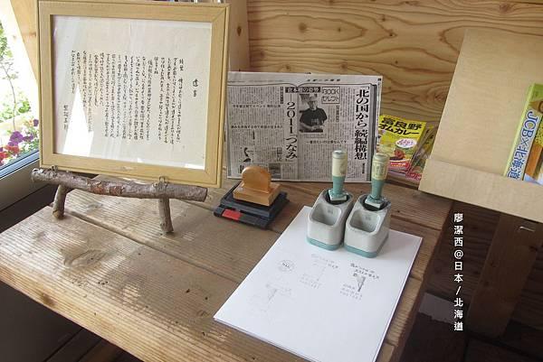 北海道/五郎的家