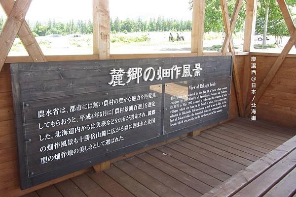 北海道/麓鄉展望台