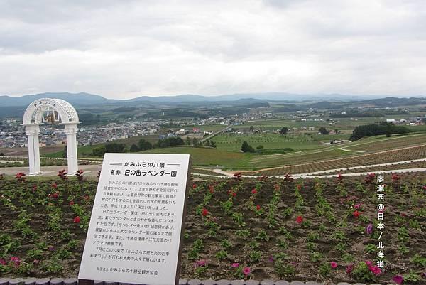北海道/富良野日之出公園