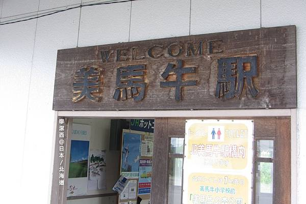 北海道/富良野美馬牛車站