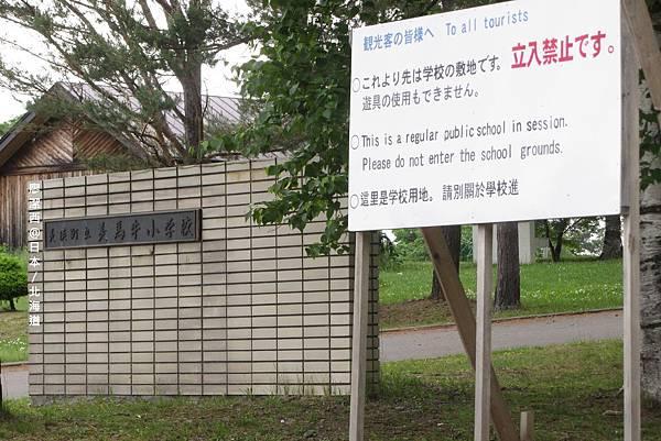 北海道/富良野美馬牛小學
