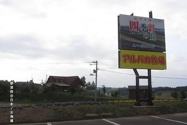 北海道/富良野四季彩之丘