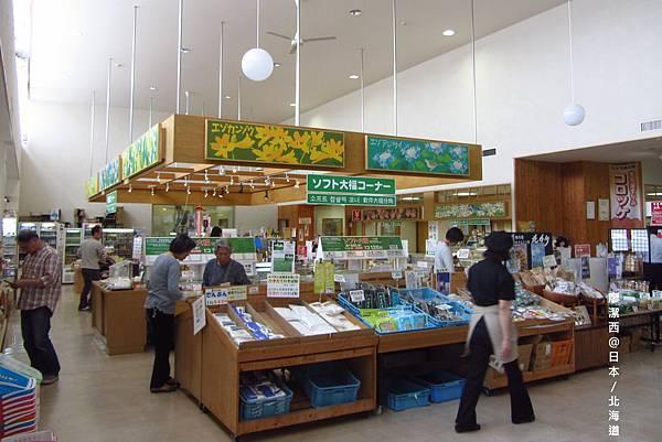 北海道/名寄道路休息站