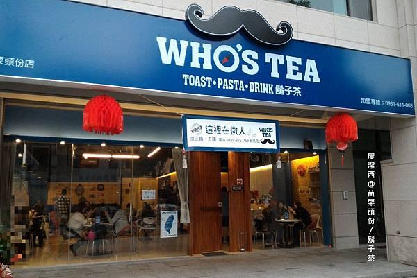 【苗栗頭份】尚順廣場(鬍子茶)