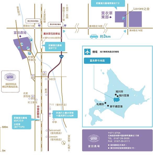 北海道/富田農場地圖