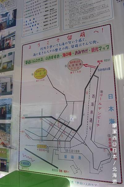 北海道/留萌車站