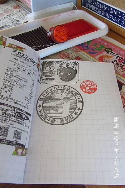 北海道/留萌禮受牧場