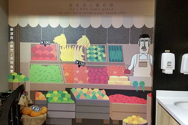 新竹/天利食堂