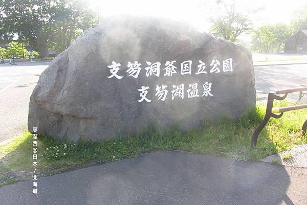 北海道/昭和新山