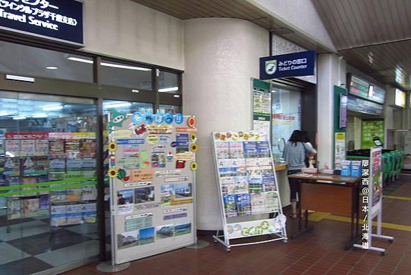 北海道/千歲車站