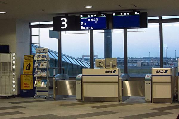 北海道/新千歲機場