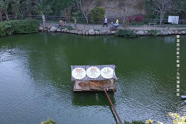 【新竹/新埔】九芎湖風景區