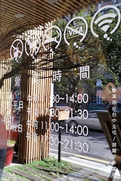 【台中/北屯】御閣手作すし
