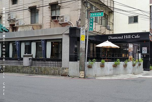 【中壢】Diamond Hill Cafe