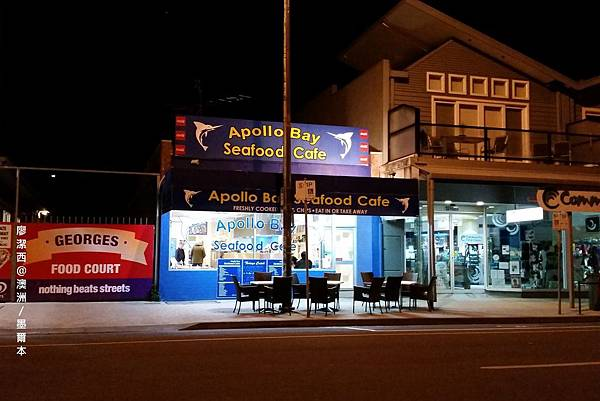 澳洲/VIC大洋路上的Apollo Bay Seafood Cafe