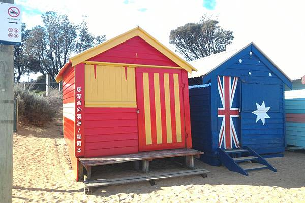 墨爾本/St Kilda彩色小屋沙灘