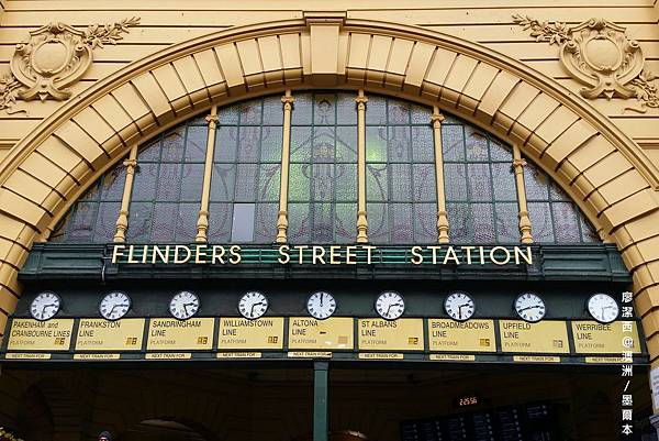 墨爾本/Flinders Street Station