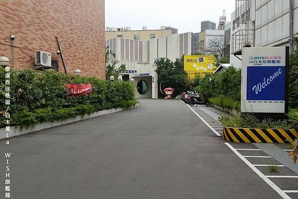 【桃園】白木屋La WISH旗艦館