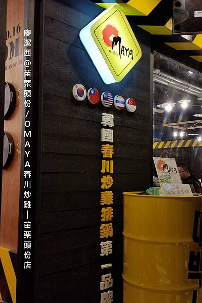 【苗栗/頭份】OMAYA春川炒雞-苗栗頭份店