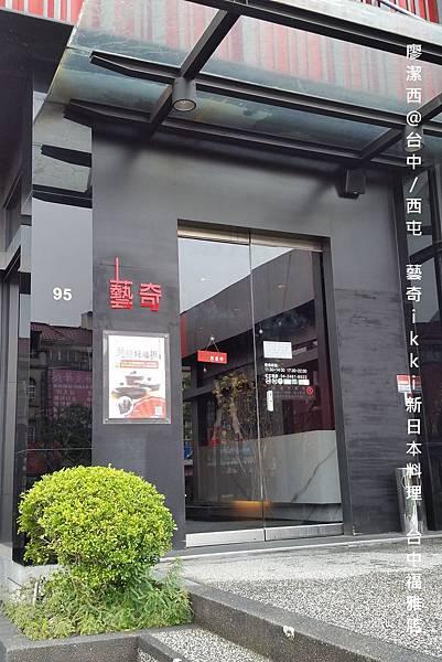 【台中/西屯】藝奇ikki新日本料理/台中福雅店
