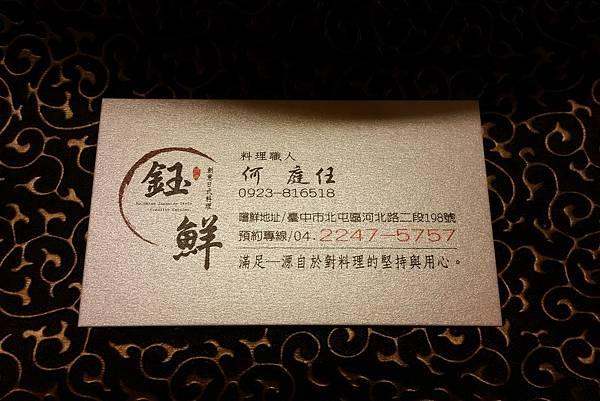 【台中/北屯】鈺鮮創意日式料理