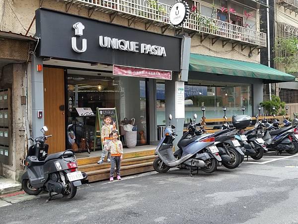 【台北】UNIQUE PASTA維一義大利麵餐廳