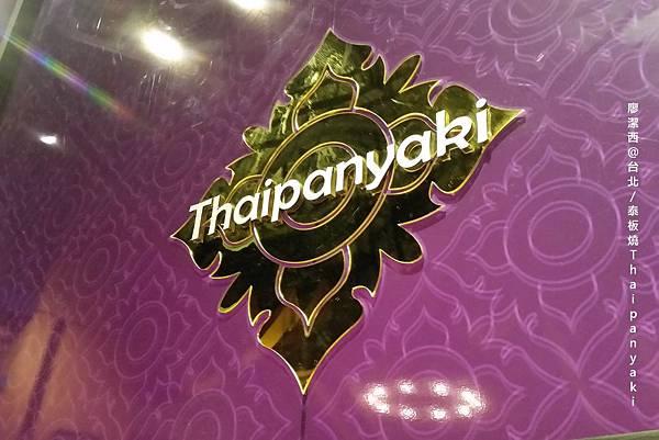 【台北】泰板燒Thaipanyaki