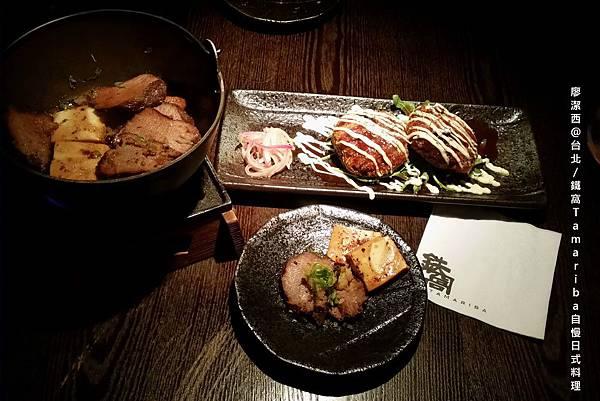【台北】鐵窩Tamariba自慢日式料理