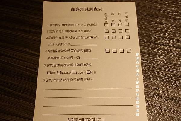 【台北】醉麻辣鴛鴦火鍋吃到飽