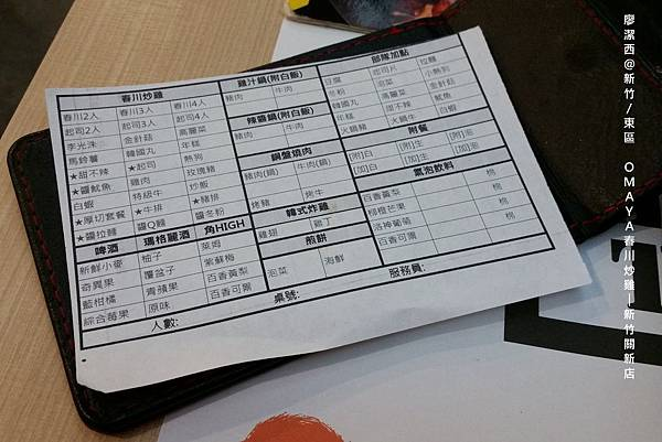 【新竹/東區】OMAYA春川炒雞-新竹關新店